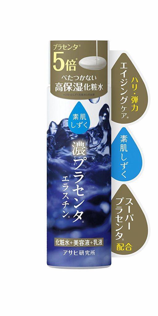 素肌しずく化粧水の画像