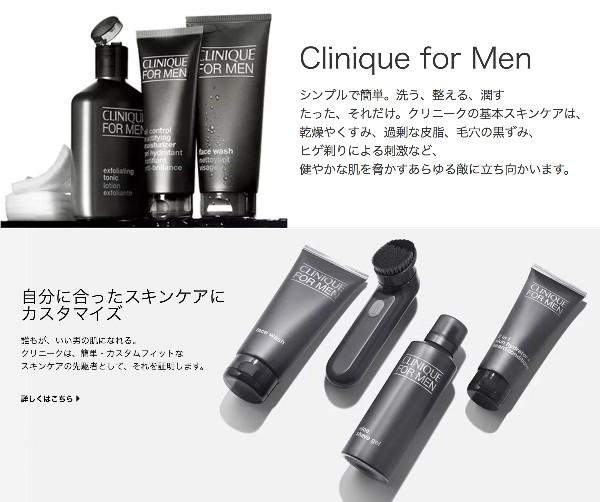 CLINIQUE FOR MENスキンケア画像