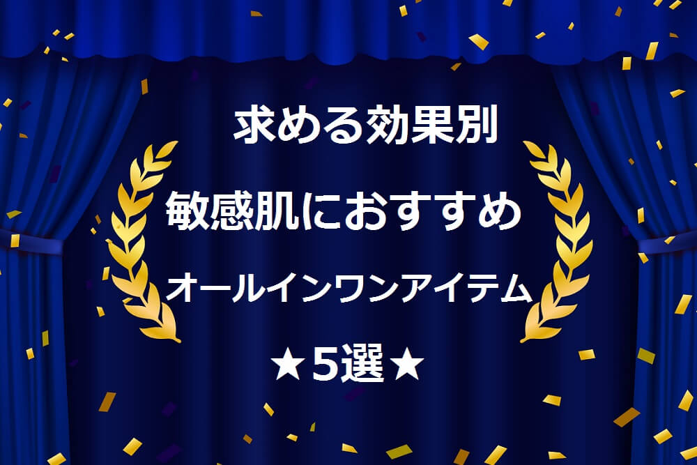 ランキング5選ダークブルー幕