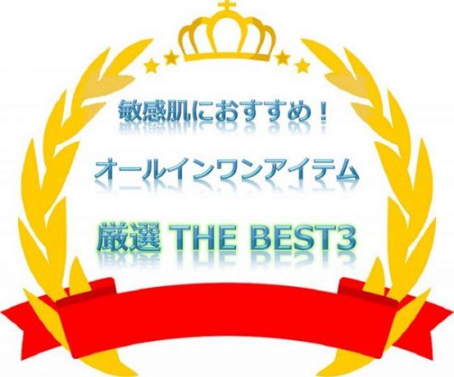 ザ・ベスト3