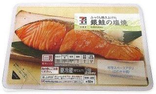 コンビニ商品銀鮭の塩焼き
