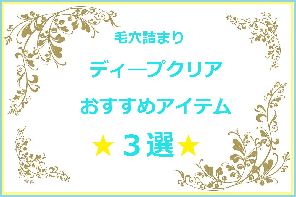 毛穴ディ―プクリア3選